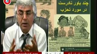 برنامه به سوی ایران آباد: باورهای نادرست در مورد تحزب