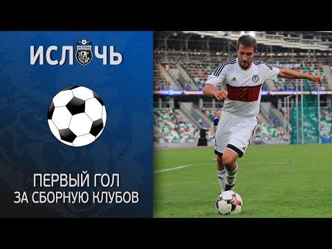 Первый гол Александра Холодинского за сборную клубов