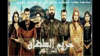 مشاهدة حلقات مسلسل حريم السلطان الجزء الثاني  اون لاين