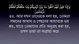 surah ar rahman bangla translation pdf