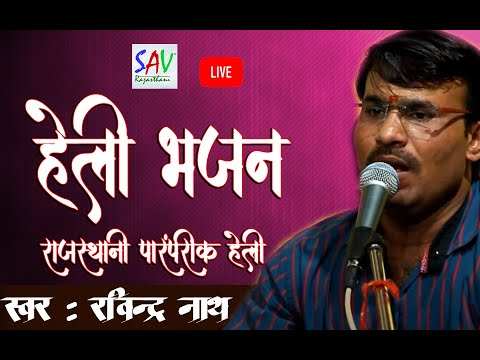 Ab Kaise Hove || Pure Marwadi Desi Bhajan Live video