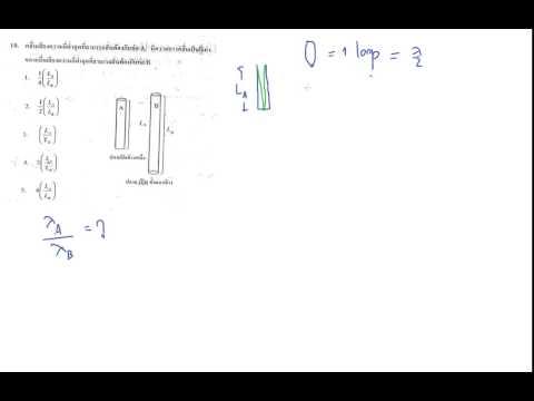 เฉลยข้อสอบฟิสิกส์ 7 วิชาสามัญ ปี 56 ข้อที่ 10