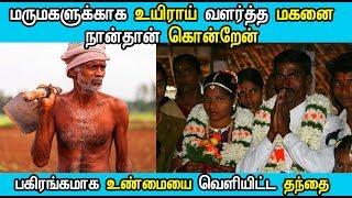 மருமகளுக்காக உயிராய் வளர்த்த மகனை நான்தான் கொன்றேன் பகிரங்கமாக உண்மையை வெளியிட்ட தந்தை   Tamil News