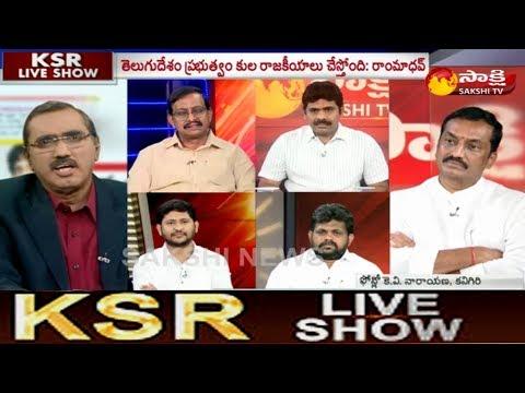 KSR Live Show | రమణదీక్షితులు పై సోమిరెడ్డి అనుచిత వ్యాఖ్యలు - 27th May 2018