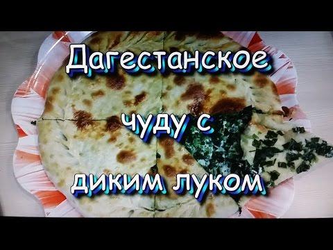 Дагестанское Чуду с Диким Луком! Кавказская кухня!
