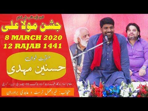 Manqabat | Hasnain Mehdi | Jashan-e-Mola Ali - 12 Rajab 2020 - Imam Bargah Shuhdah-e-Karbala