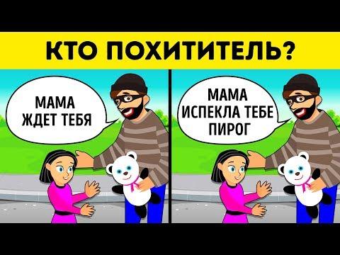 Каждый Ребенок Должен Выучить Кодовое Слово, Чтобы Избежать Похищения