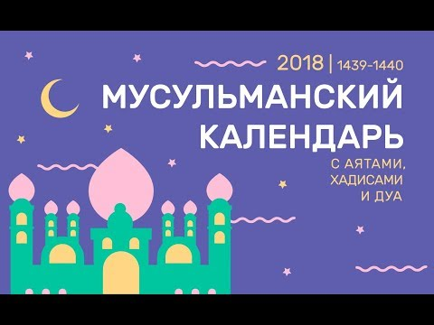 Рамадан 2018