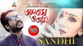 Sandhi - Valobasha O Ami | New Music Video 2017 | Sangeeta