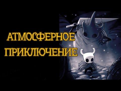Hollow Knight - Темные Души для самых маленьких - Обзор