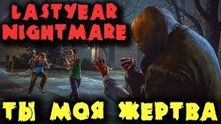 ???? ? ????????? ??????? ? ????? - Last Year: The Nightmare - ????? ?????