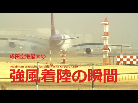 強風着陸 A380 JUMP! SUPER LANDING NRT BASE THAI AIRWAYS!
