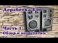 Модернизация Radiotehnika S 90 Часть 1 Обзор и недостатки mp3