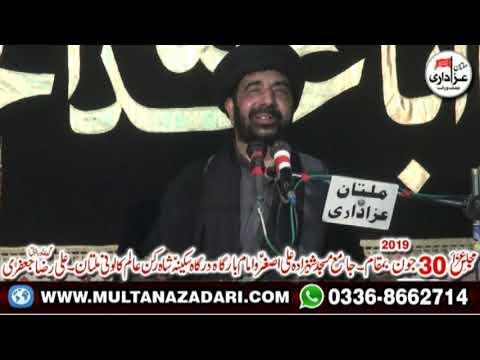 Allama Dr Syed Shabih ul Hassan Rizvi I Majlis 30 June 2019 I YadGar Majlis