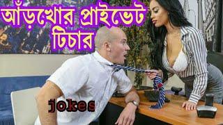 Bangla Funny Jokes | হাঁসির কৌতুক জোকস