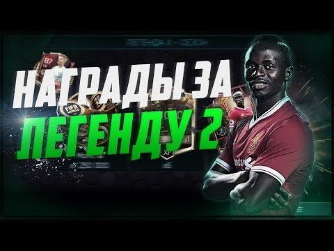 НАГРАДА ЗА ЛЕГЕНДУ 2   НОВЫЙ СЕЗОН РА В FIFA MOBILE