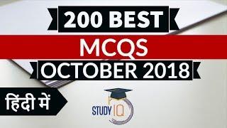 200 Best current affairs October 2018 in Hindi Set 1  - IBPS PO/SSC CGL/UPSC/IAS/RBI Grade B 2018
