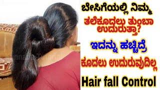 ಬೇಸಿಗೆಯಲ್ಲಿ ತಲೆಕೂದಲು ಉದುರದ ಹಾಗೆ ಇದನ್ನು ಹಚ್ಚಿ /Hair Growth Tips/ Hair fall Control