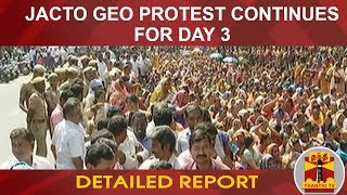 Jacto Geo protest continues for Day 3 across Tamil Nadu | Detailed Report