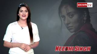 Watch Public Movie Review : Needhi Singh