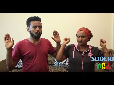Agachu Episode 1 -  Brotherly Sisterly  - Ethiopian Comedy 2018