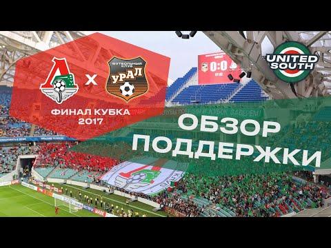 UnitedSouth.ru | Обзор поддержки на Финале Урал - Локомотив (2016/17. 2 мая)