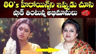 80's and 90's Top Tollywood Heroines Then and Now | Old Actresses Latest Pics | Gossip Adda