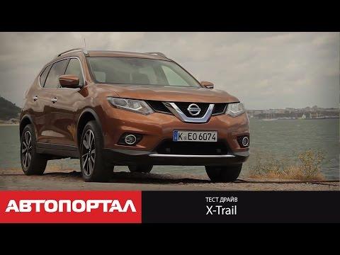 Тест-драйв Nissan X-Trail 2014 от АвтоПортал