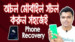 How To Recover Windows Phone With Windows Device Recovery Tools | Microsoft Lumia Phone Recovery