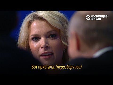 Вот пристала, ... – Путин и американская журналистка