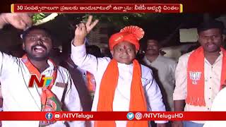 BJP Leader Chintala Ramachandra Reddy Election Campaign in Khairatabad | NTV
