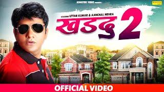 Khardoo-2     Haryanvi Film    Uttar kumar Dhakad Chhora    Aanchal Mehra    Dev Sharma