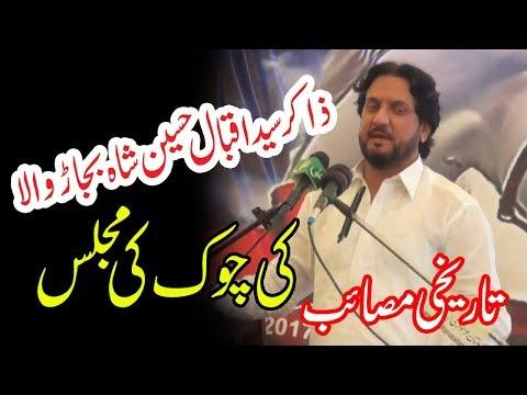 Zakir Syed Iqbal Hussain shah Bajjarwala || 7 saffar 2018 || Jaffrabad Chakwal