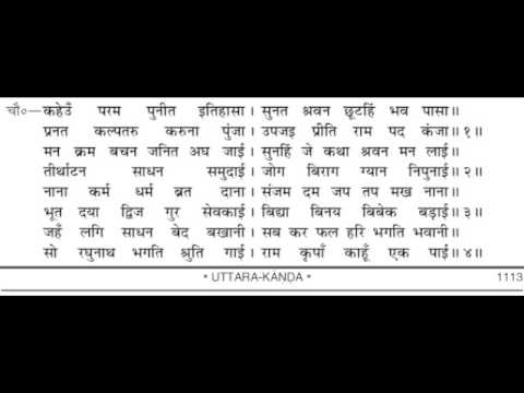 Shri Ramcharitmanas With Lyrics (complete) Part 30 video