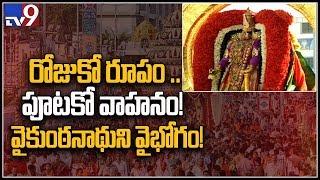 Lord Venkateswara Swamy rides on Surya Prabha Vahanam || Tirumala Brahmotsavam 2018