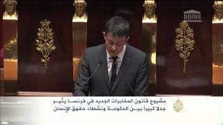 مشروع قانون المخابرات الجديد يثير الجدل بفرنسـا