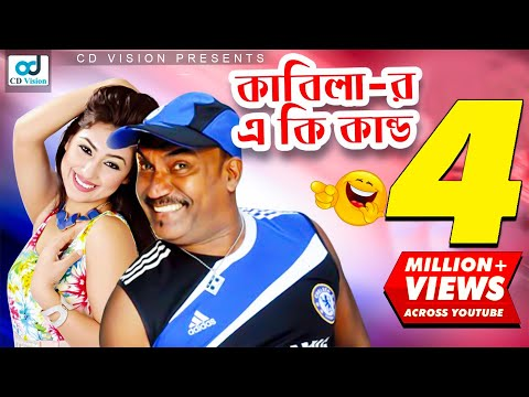 Kabilar A Ki Kando | Bangla Funny Video (2016) | Kabila, Apu Bishwas & Shakib Khan | CD Vision