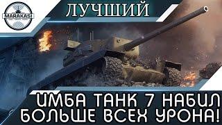 ИМБА ТАНК 7 ЛВЛ НАБИЛ БОЛЬШЕ ВСЕХ УРОНА! World of Tanks