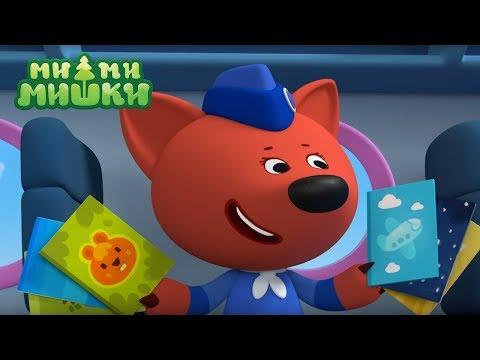 Ми-ми-мишки -  Игра в самолёт - Серия 116 - прикольные мультики про Кешу, Тучку, Лисичку и Цыпу