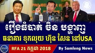 ចិន ទម្លាយរឿងលោក ហ៊ុន សែន បង្ហាញអាមេរិក, Cambodia Hot News, Khmer News