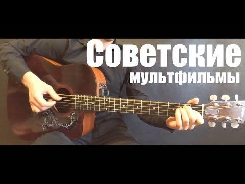10 СОВЕТСКИХ МУЛЬТФИЛЬМОВ На гитаре