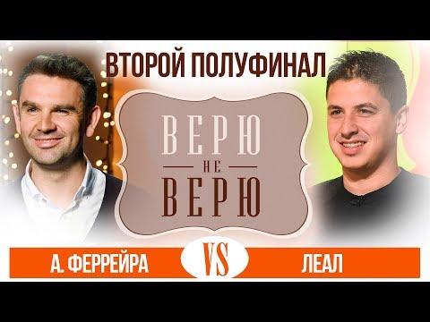 Полуфинал шоу «Верю не верю»: А.Феррейра vs Леал