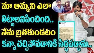 Pawan Kalyan First Time Officially Reacts On Sri Reddy Comments | Pawan Kalyan Tweets | Sri Reddy