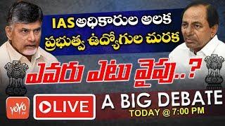 AP CM Chandrababu Naidu Vs IAS Officers | CM KCR | Government Employees | AP and Telangana