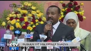 Ethiopia የዶ ር አብይ ታሪካዊ ንግግር በሀዋሳ 11ኛው የኢህአዴግ ጉባኤ