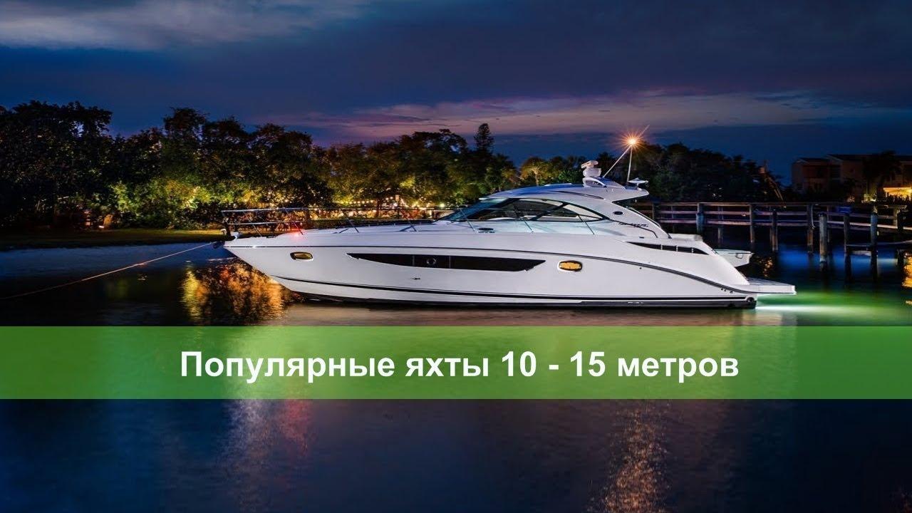 Самые популярные яхты 10 - 15 метров