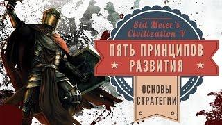 Пять принципов развития в Sid Meier's Civilization V