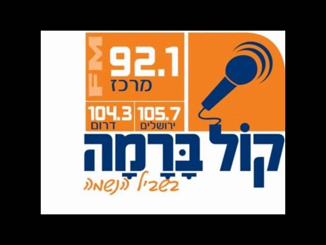 רדיו קול ברמה - המהדורה המרכזית