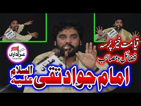 Zakir Waseem Abbas Baloch | Majlis 16 August 2018 | YadGar Masiab Shahadat Imam Muhammad Taqi A.S