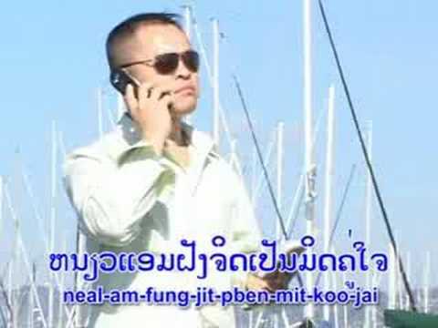 Lao Music- Huk - Em video